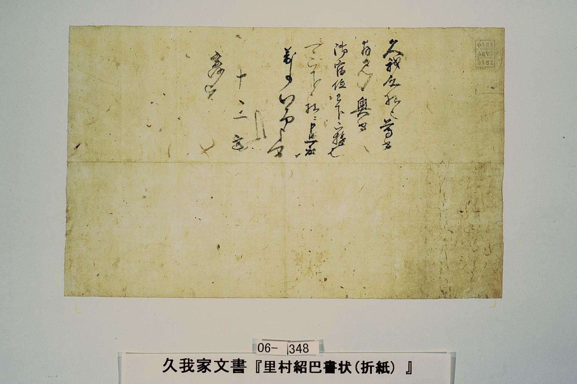 里村紹巴書状(折紙)