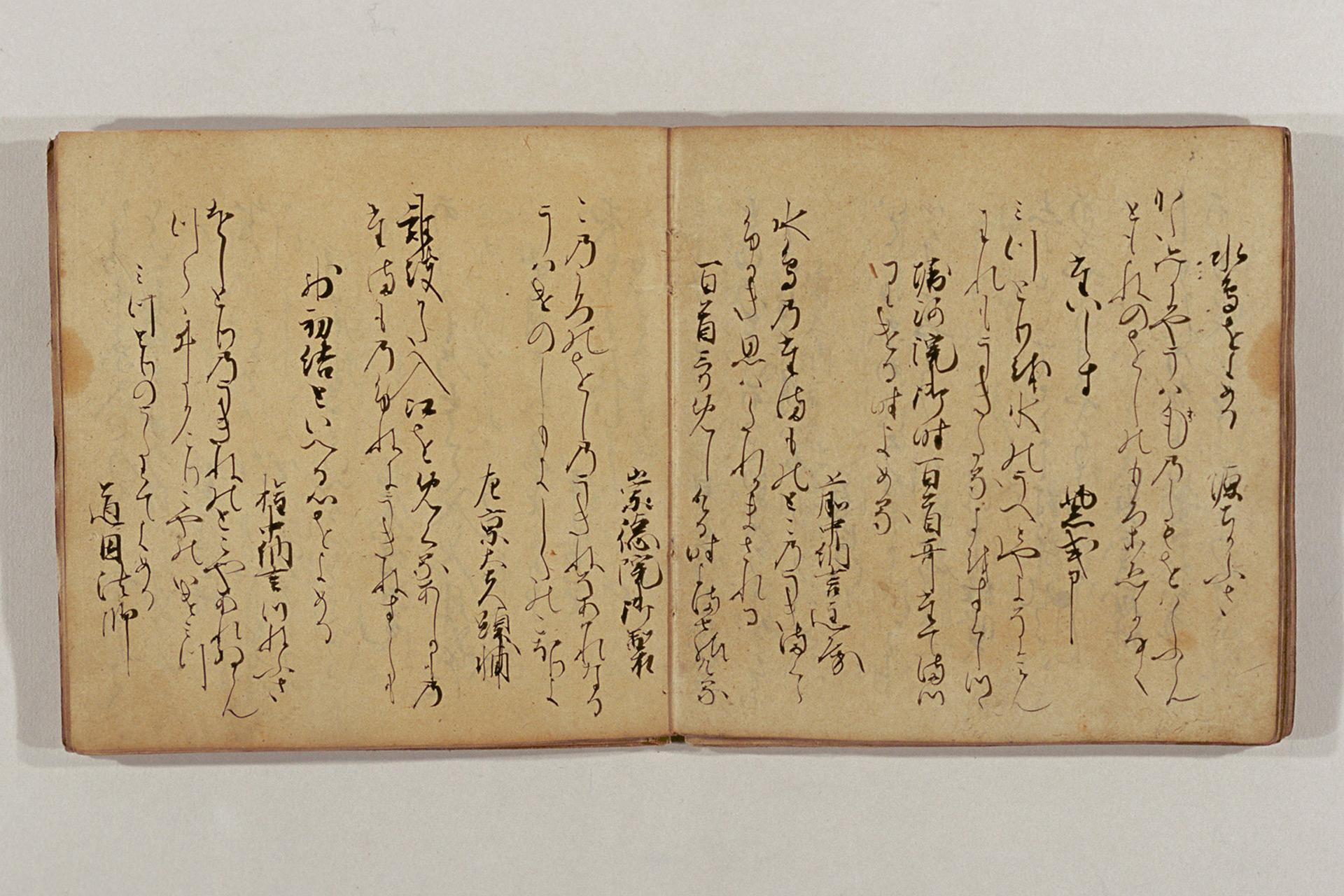 千載和歌集 上 鎌倉時代中期写